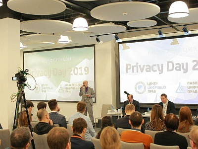 28.02.2019. Privacy Day